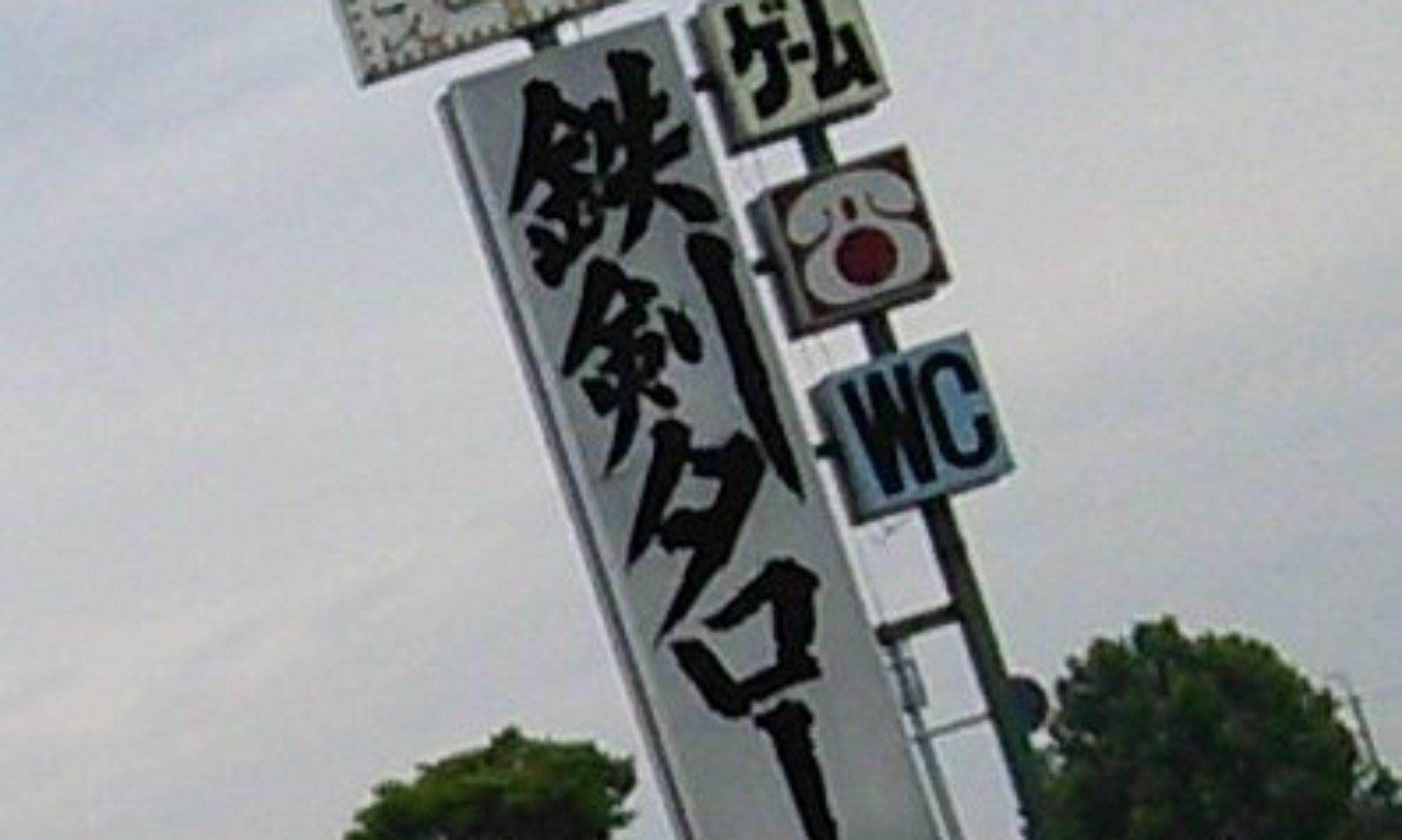 叢雲株式会社